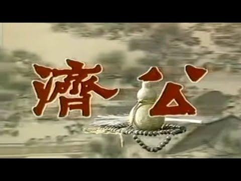 濟公傳 -- 古井運木 (完整版) Ji Gong Living Buddha