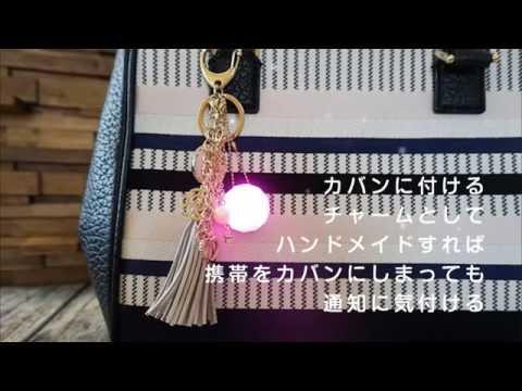 大事な通知を色と光でお知らせするBLEデバイス「Luminous craft」