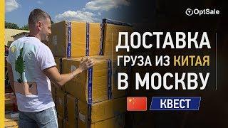 🚀 Доставка товаров из Китая в Россию. Как забрать посылку в Москве 🧰
