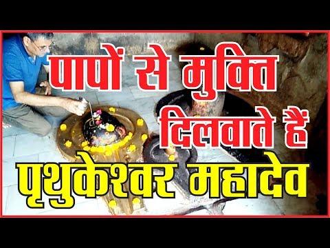 पापों से मुक्ति दिलवाते हैं पृथुकेश्वर महादेव,  #dharam #God #aarti #mahakaal #sanidev #jyotirling