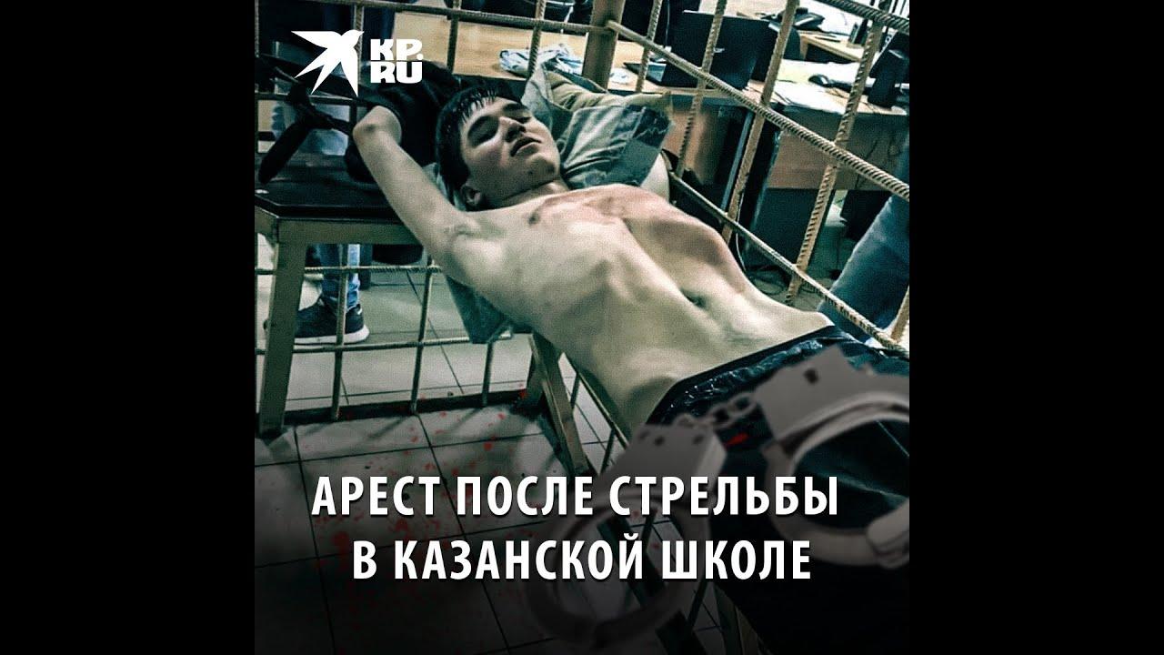 Суд арестовал Ильназа Галявиева, устроившего стрельбу в школе в Казани