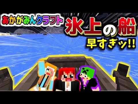 【マインクラフト】超早移動!!氷の上で船に乗ったら早すぎた!!w【あかがみんクラフト】97