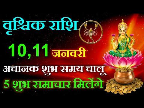 वृश्चिक राशि 10 और 11 जनवरी अचानक शुभ समय चालू 5 शुभ समाचार मिलेंगे | Vrischik Rashi Aaj Ka Rashifal