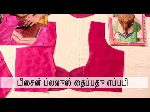 டிசைன் ப்லவுஸ் தைப்பது எப்படி|| How to cut Designer Blouse in Tamil