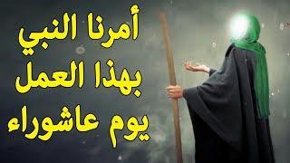 هذة العبادة يوم عاشوراء أخبرنا بها النبي محمد  ﷺ  بأن لها اجر عظيم جدا جداً