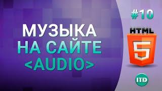 Аудио плеер на сайте тег Audio, Видео курс по HTML, Урок 10