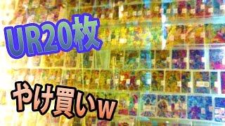 DBH、秋葉原でやけ買いw【プレ企画カード仕入れてきた②】 thumbnail