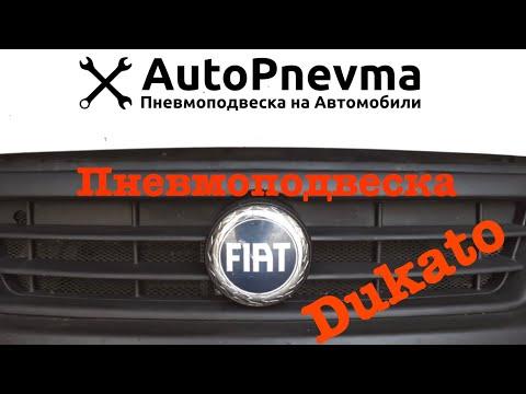 Пневмоподвеска от AutoPnevma на Fiat Ducato (задняя ось)