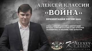 """АЛЕКСЕЙ КЛАССИН """"ВОЙНА"""" авторы  А Классин, О Курбатов, В Япин"""