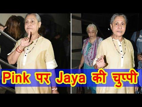 आखिर क्यों Film Pink देखने के बाद Media फर भड़की Jaya Bachchan ?