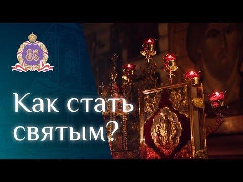 Вопрос: Как стать святым?