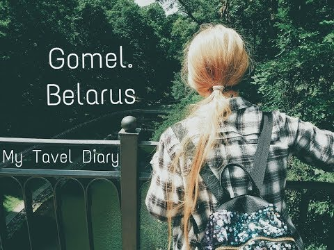 My Travel Diary | Gomel. Belarus