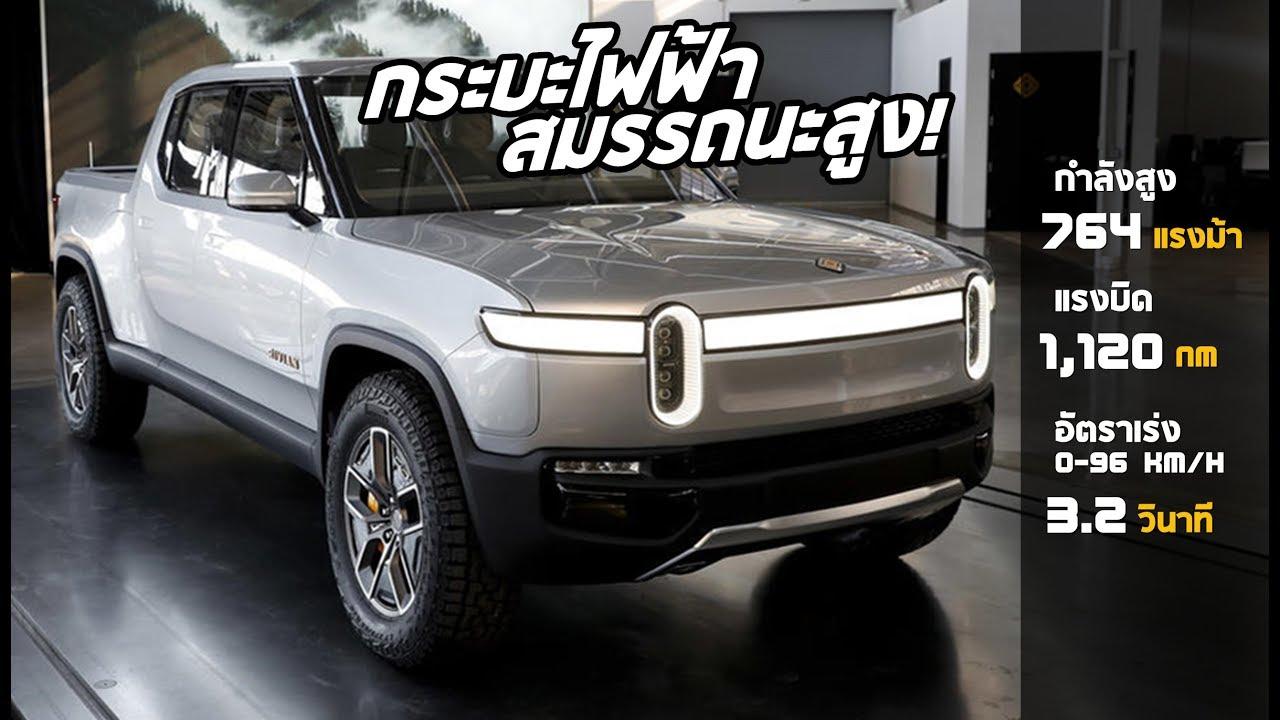 โคตรแรง! ปิคอัพไฟฟ้า Rivian R1T สมรรถนะสูง 764 แรงม้า ราคาเพียง 2.02 ล้าน! | MZ Crazy Cars