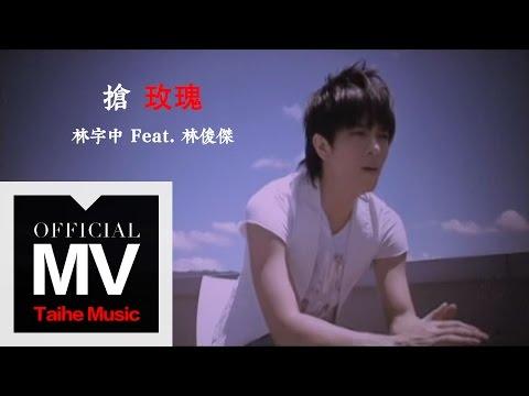 Rynn Lim: Rose 林宇中 搶玫瑰 (Feat:JJ Lin 林俊傑)