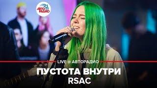 🅰️ RSAC - Пустота Внутри (LIVE @ Авторадио)