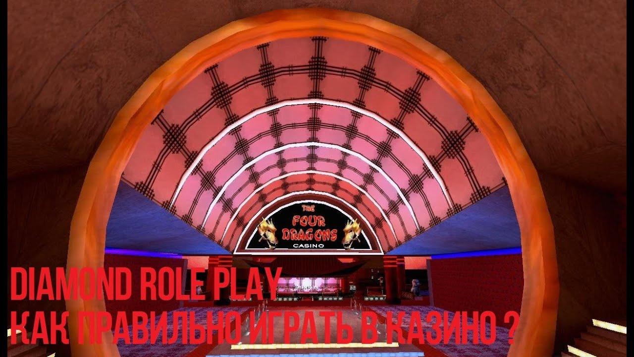 как играть в казино в gta sa