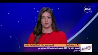 الأخبار - تسمم أكثر من 700 شخص قى مخيم النازحين شرقي الموصل