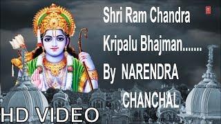 Shri Ram Chandra Kripalu Bhajman | Ram Bhajan | Narendra Chanchal | Full  HD Video Song