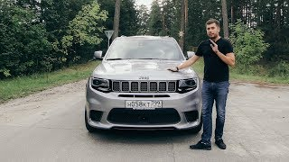 Тест Jeep Grand Cherokee Trackhawk 2019 // Anton Avtoman