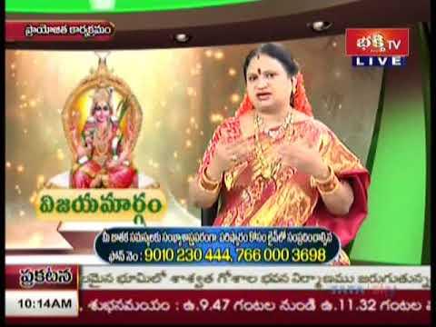 Vijayamargam 18 November 2017