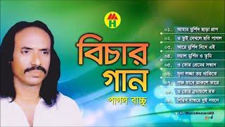 Pagol Bacchu - Bichar Gaan | বিচার গান | Music Heaven