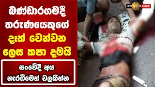 in-bandaragama-a-young-man-s-hands-are-cut-off