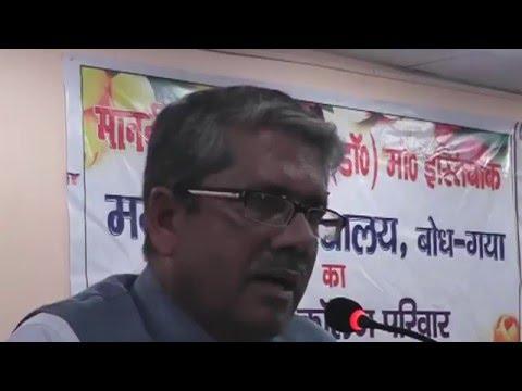 VC Speech - Interaction Meeting  - B D  College, Patna