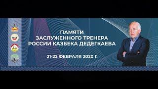Фото Ковёр G - Прямая трансляция Всероссийского турнира по вольной борьбе памяти ЗТР Казбека Дедегкаева