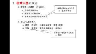 10分でわかる日本史の12回目「平安時代①」です。桓武天皇の政治を扱...