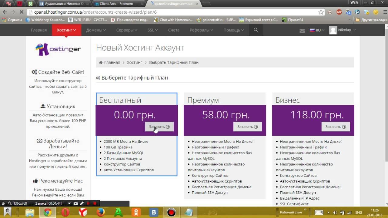 Бесплатный домен и хостинг.com dir-300/nru b5 виртуальный сервер