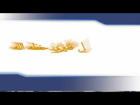 الشيخ مزمل فقيري_دفاعاً عن أبو بكر آداب ورداً علي دجال الفتيحاب thumbnail