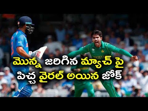 CT 2017 : Twitter Explodes With Jokes and Funny Memes on India vs Pak Final | Oneindia Telugu