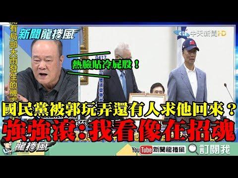 【精彩】國民黨被郭玩弄還有人求他回來? 強強滾:現在是怎樣,招魂喔?