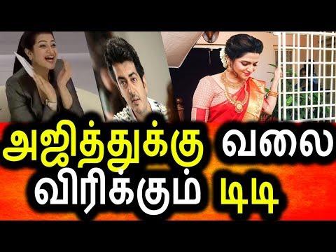 அஜித்துக்கு கொக்கி போடும் டிடி|DD Open Talk About Ajith Kumar|Tamil News Today