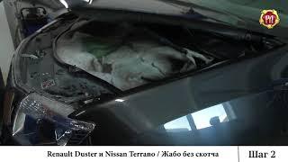 Инструкция по установке жабо без скотча на автомобили Renault Duster/Nissan Terrano (russ-artel.ru)
