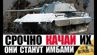 СРОЧНО КАЧАЙ! ОНИ СТАНУТ ИМБАМИ ПОСЛЕ НЕРФА ГОЛДЫ В 2019!! World of Tanks