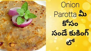 Onion Paratha Recipe || Cooking Video Part 2