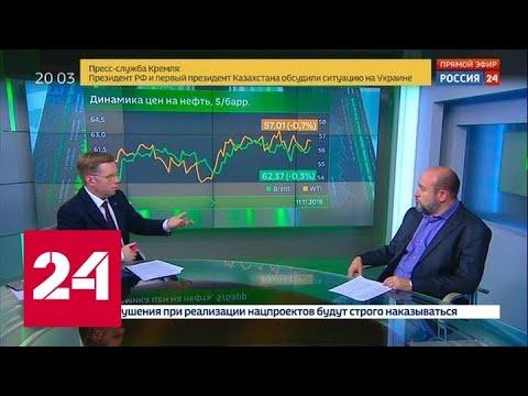 Экономика. Курс дня, 11 ноября 2019 года - Россия 24