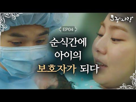 Hogu's Love Uee gives birth to her first son! Hogu's Love Ep4