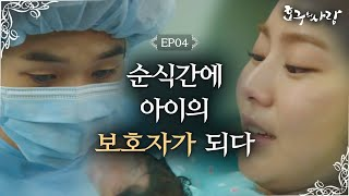 Video Hogu's Love Uee gives birth to her first son! Hogu's Love Ep4 download MP3, 3GP, MP4, WEBM, AVI, FLV November 2017