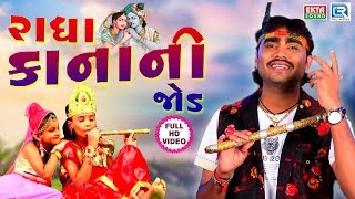 Jignesh Kaviraj New Song - Radha Re Kana Ni Jod | Janmashtami 2017 Song | New Gujarati DJ Song 2017