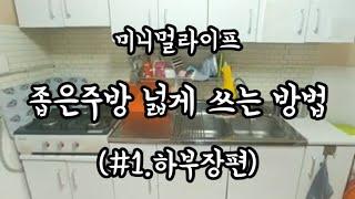 (ENG)좁은주방 넓게쓰는 수납꿀팁/미니멀라이프 (ft…