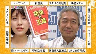 日本経済新聞の専門紙「日経MJ」から注目記事をご紹介。語彙(ごい)...