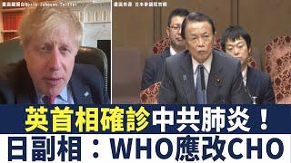 川習通話直言「不信中共疫情數據」|英國首相強生確診!日醫怒斥譚德塞「戰犯」|晚間8點新聞【2020年3月27日】|新唐人亞太電視