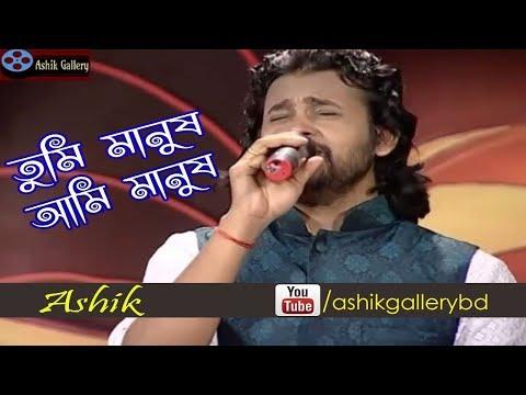 Tumi Manush Ami Manush I তুমি মানুষ আমি মানুষ I Ashik I Shah Abdul Karim I Lyrical Video