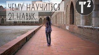 20 НАВЫКОВ • РАЗВИТИЕ ЛИЧНОСТИ ⚫ Таша Топорова