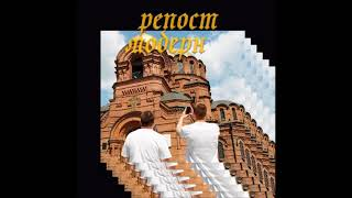 Буерак — Репост Модерн (Альбом 2018)