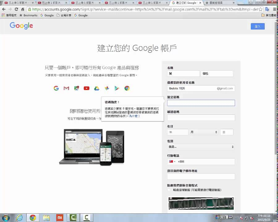 22 Gmail帳號申請~1 - YouTube