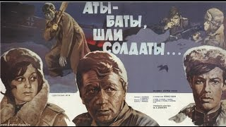 """Буктрейлер по фильму """"Аты-баты шли солдаты.."""""""