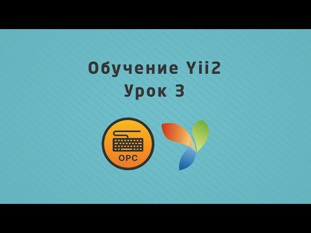 3 - Уроки Yii2. Настройка ЧПУ в Yii2